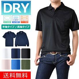 無地 ポロシャツ DRYストレッチ メンズ ユニフォーム 吸汗速乾 制服 メンズ 半袖 長袖 ポケットあり ゴルフ ゴルフウェア【ゆうパケット送料無料】【1-E10E】