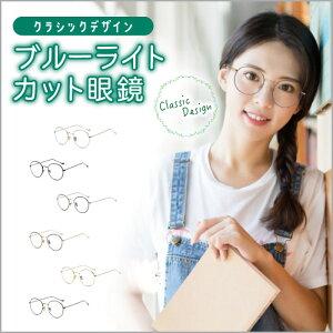 JIS検査済 ブルーライトカットメガネ PCメガネ PC眼鏡 パソコン クリアレンズ ブルーライト メガネ PCめがね pcめがね 伊達メガネ おしゃれ ブルーライトカット 度なし メンズ レディース 軽量