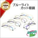 JIS検査済 ブルーライトカットメガネ PCメガネ PC眼鏡 パソコン クリアレンズ ブルーライト メガネ PCめがね pcめがね…