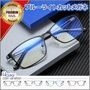 JIS検査済 パソコンメガネ PCメガネ ブルーライトカット ブルーライト 眼鏡 大きめ 度なし レディース メンズ ユニセ…