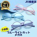 パソコンメガネ PCメガネ 子供用ブルーライトカット ブルーライト 眼鏡 大きめ 度なし レディース メンズ ユニセック…