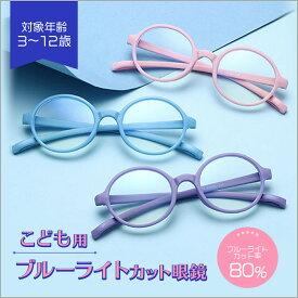 パソコンメガネ PCメガネ 子供用ブルーライトカット ブルーライト 眼鏡 大きめ 度なし レディース メンズ ユニセックス 男女兼用 スクエア 面長 伊達メガネ おしゃれ クリア 軽い 軽量ブルーライト カット メガネ こども用