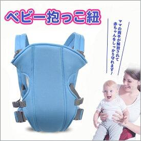 抱っこ紐 抱っこひも おんぶ紐 子守帯 新生児から使える ベビーキャリー ヒップシート