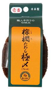 棕櫚たわし極〆(きわめ)No1 チビッコ型〜亀の子束子西尾商店〜
