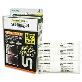 CH850 アズマジック 排水パイプ洗浄剤〜アズマ工業〜アズマジックシリーズ