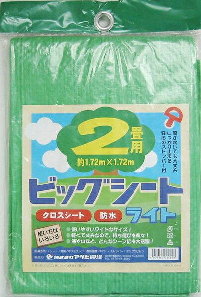 レジャーシートビッグシート ライト 2畳用クロスシート/防水〜アサヒ興洋〜