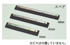 ドライヤースペア48cmCL-370-448-0〜テラモト〜