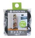 e-RACK・Bocca・RACON 共通キャスター ブラック〜サンコープラスチック〜