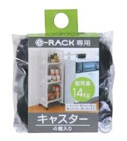 【クーポン対象品】e-RACK・Bocca・RACON 共通キャスター ブラック〜サンコープラスチック〜