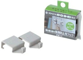 【クーポン対象品】e-RACK e-ラック転倒防止用フック 2個入 ベージュ〜サンコープラスチック〜