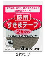 徳用 すきまテープ 2巻パック E0220すきま風対策シリーズ〜ニトムズ〜