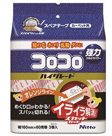 コロコロスペアテープ ハイグレード SC3巻入 C4332 カーペット用ハウスクリーニングリーズ〜ニトムズ〜