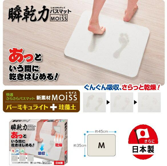 瞬乾力バスマット M〜オーエ〜珪藻土バスマット