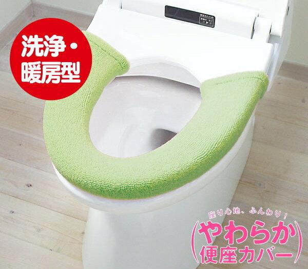 やわらか便座 サンク -cinq 洗浄・暖房型型便座カバー〜オカ〜トイレタリー