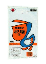セキスイ ポリ袋N#1ペリカンポリ袋NP-1〜セキスイ〜『お得な60冊/ケース販売』