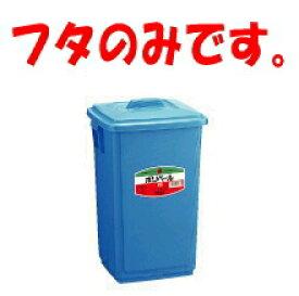 セキスイ ポリペール角型#20(フタ)〜セキスイ〜