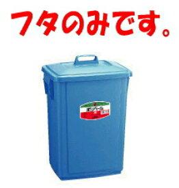 セキスイ ポリペール角型#30(フタ)〜セキスイ〜