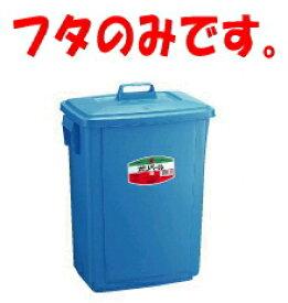 セキスイ ポリペール角型#40(フタ)〜セキスイ〜