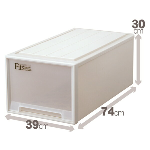 【クーポン対象品】天馬  フィッツケース(ディープ)収納ケースといえばFitsケース。押入れ収納シリーズ!