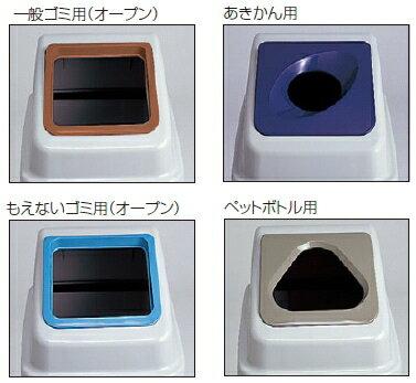 エコ分別カラーペール35(蓋)DS-252-111-4〜テラモト〜『樹脂製屑入』