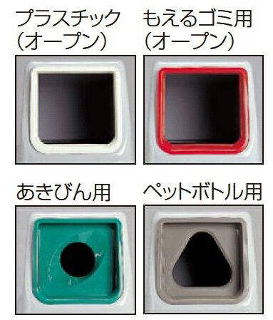 エコ分別カラーペール65(蓋)DS-252-311-4〜テラモト〜『樹脂製屑入』