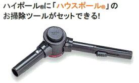 【クーポン対象品】HPベンダーHP-515-400-0〜テラモト〜『中間ジョイント』『高所清掃用』