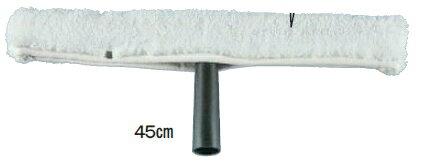 ウォッシャー(45cm)HP-511-409-0〜テラモト〜『窓掃除用』『高所清掃用』『窓洗い』