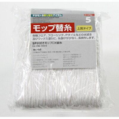 SP水拭きモップDX替糸(上質タイプ)CL-796-100-0〜テラモト〜スペアNo5『モップスペア』