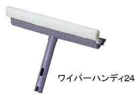 ワイパーハンディ(24)CL-507-024-0〜テラモト〜『窓掃除用』