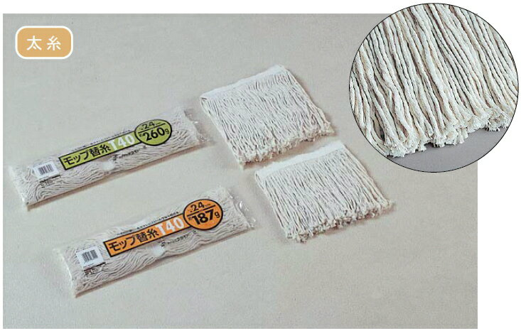 モップ替糸 T-40 (187g)『10枚セット』CL-366-218-0〜テラモト〜『モップ替糸』『太糸』