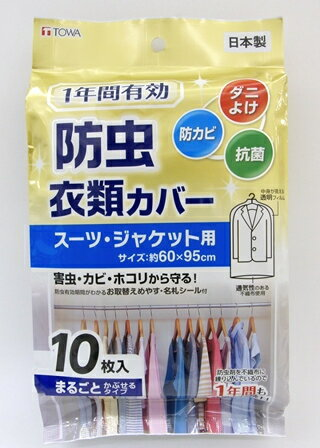 1年防虫衣類カバー ショート 10枚入 スーツ・ジャケット用〜東和産業〜防虫衣類カバー