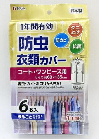 1年防虫衣類カバー ロング 6枚入コート・ワンピース用〜東和産業〜防虫衣類カバー