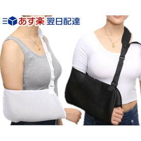 当日発送-腕つり。腕の骨折、脱臼、四十肩の保護。簡易、黒白2色、左右兼用、大人用。 アーム 腕 ホルダー アームスリング 腕吊り おしゃれ かっこいい クール 三角巾