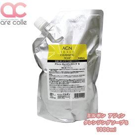 ミルボン アジィン クレンジングソープS (シャンプー) 1000ml (詰替 詰め替え用 レフィル)
