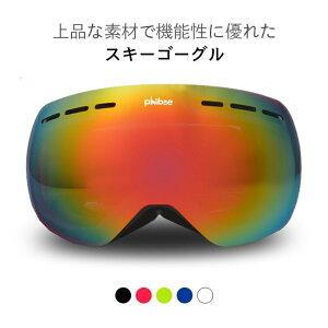 スキーゴーグル 眼鏡対応 スノーゴーグル スノーボードゴーグル 曇り防止 男女兼用 レディース メンズ メガネ対応 耐衝撃 UVカット 紫外線対策 球面レンズ 広視野 ダブルレンズ フォーム 防