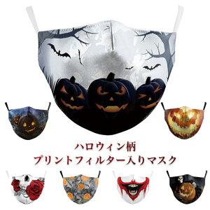 マスク 柄マスク フィルター入り フィルター付きマスク 大人 大人用マスク 3D柄プリント 立体感 立体構造 洗えるマスク 蒸れにくい ハロウィン ハロウィン柄 ハロウィンマスク 繰り返し 通