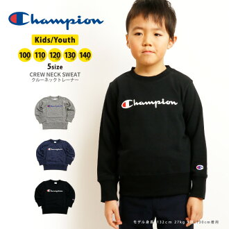 Zichang sleeve (cs4992) new adult new life of the Champion (champion) sweat shirt trainer pullover long sleeves basic kids use 100cm 110cm 120cm 130cm 140cm children's clothes boy woman
