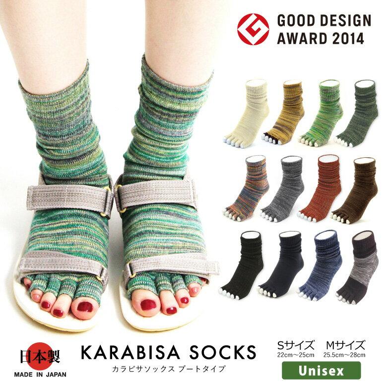 【MAX20%OFFクーポン対象】KARABISA SOCKS(カラビサソックス) 5本指ソックス 靴下 5本指靴下 ビルケンシュトックのサンダルにも最適なソックス 足首ウォーマー 冷え対策 冷え取り フェス レディース メンズ 日本製【メール便送料無料/代引不可】(kbb)