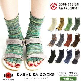 【最大10%OFFクーポン対象】KARABISA SOCKS(カラビサソックス) 5本指ソックス 5本指靴下 ビルケンシュトックのサンダルにも最適なソックス 足首ウォーマー 冷え対策 冷え取り レディース メンズ 日本製 (kbb)プレゼント ギフト