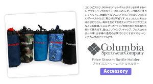 Columbia(コロンビア)プライスストリームボトルホルダーPriceStreamBottleHolderオムニシールド男女兼用ペットボトルホルダー(pu2203)