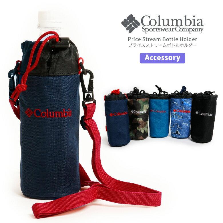 【MAX20%OFFクーポン対象】Columbia(コロンビア) ペットボトルホルダー ショルダー プライスストリーム ボトルホルダー オムニシールド フェス 男女兼用 (pu2203)【ラッキーシール対応】プレゼント ギフト 父の日
