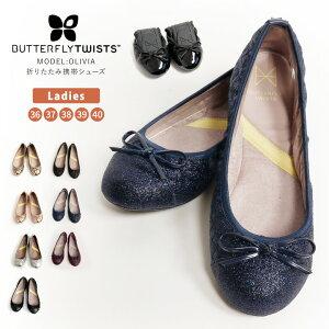 【最大10%OFFクーポン対象】【廃盤色につきセール SALE】BUTTERFLY TWISTS(バタフライツイスト) バレエシューズ オリビア 携帯 靴 収納 フラットシューズ パンプス リボン 折りたたみ 携帯スリッパ
