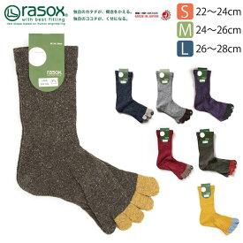 【割引クーポン対象】rasox(ラソックス) 5本指ソックス 5本指靴下 FFシルク クルー 冷え取りソックス 冷え取り靴下 シルクソックス レディース メンズ 日本製 (ca160cr02)