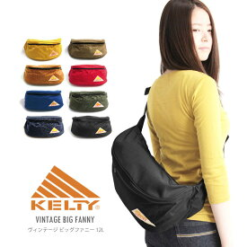 【最大20%OFFクーポン対象】【セール SALE】KELTY(ケルティ) kelty ショルダー ビッグファニー ウエストポーチ ウエストバッグ ボディバッグ 斜め掛けバッグ ヴィンテージ 軽量 メンズ レディース アウトドア (2591804)プレゼント ギフト