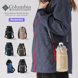 【期間限定!ポイント10倍】Columbia(コロンビア) ペットボトルホルダー ショルダー プライスストリーム ボトルホルダー オムニシールド フェス 男女兼用 (pu2203)プレゼント ギフト 父の日