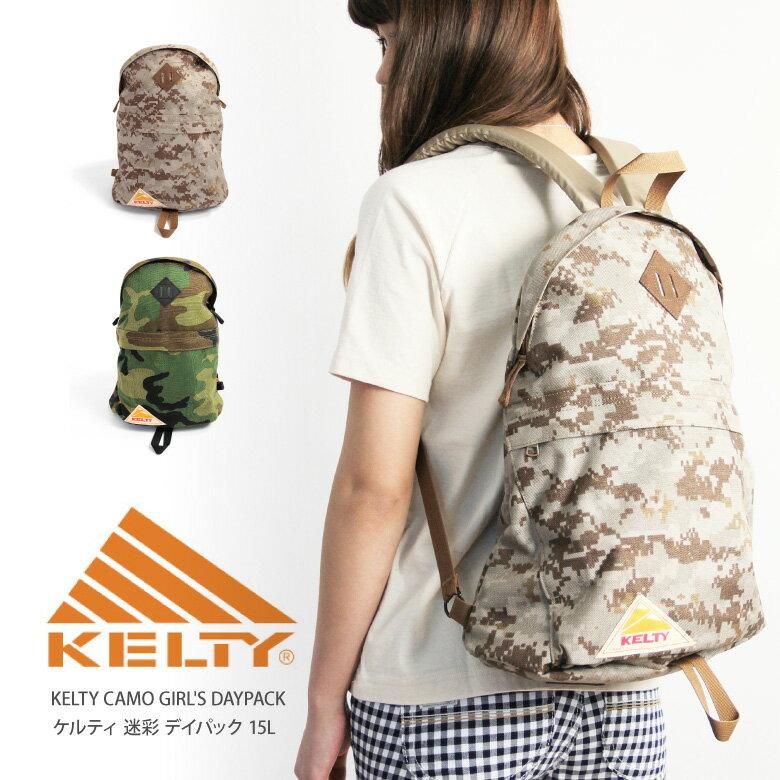 【最大20%OFFクーポン対象】【タイムセール SALE】KELTY(ケルティ) kelty リュック 15L ガールズ デイパック カモフラ 迷彩 ビンテージ レディース メンズ 男女兼用 大容量 軽量 (2592037) ホワイトデー