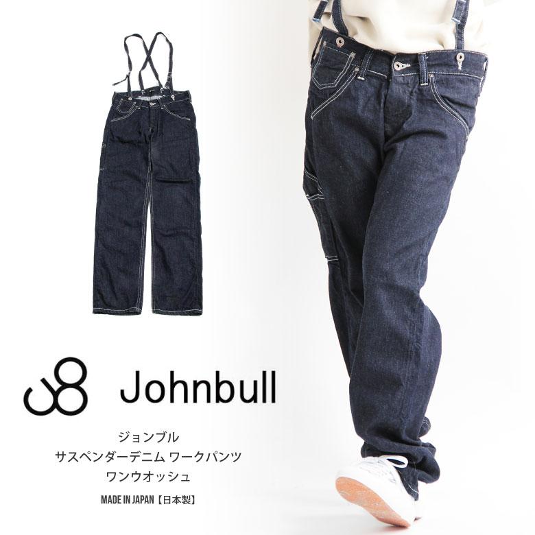 【15%ポイントバック】Johnbull(ジョンブル) サスペンダー付き デニムパンツ ワークパンツ ワンウォッシュ レディース (ap538-11) 【送料無料】