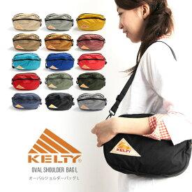 【最大10%OFFクーポン対象】【SALE/セール】KELTY(ケルティ) kelty ショルダー オーバルショルダーバッグ Lサイズ ショルダーバッグ 斜め掛けバッグ フェス 軽量 メンズ レディース 男女兼用 アウトドア (2592048)プレゼント ギフト