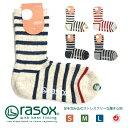 【最大20%OFFクーポン対象】rasox(ラソックス) 靴下 ソックス コットンボーダー クルー 杢 レディース メンズ 男性用…