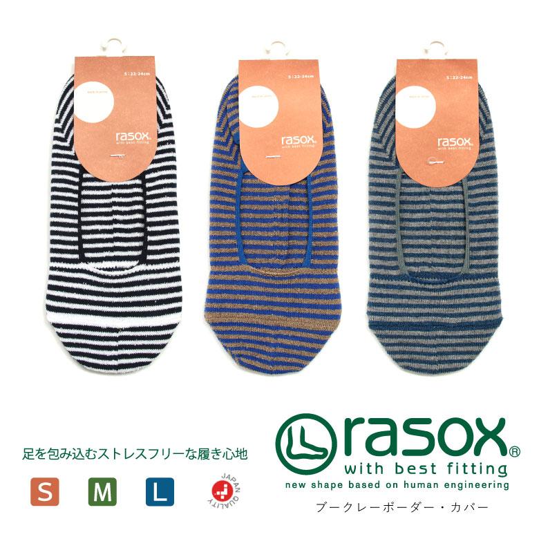 【MAX20%OFFクーポン対象】rasox(ラソックス) ベーシックカバー 靴下 ボーダー カバーソックス フットカバー 脱げない ショートソックス スニーカーソックス ボーダー レディース メンズ 女性用 男性用 男女兼用 日本製 (ca161c001)